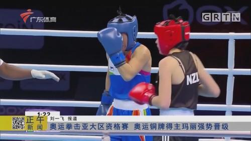 奥运拳击亚大区资格赛 奥运铜牌得主玛丽强势晋级