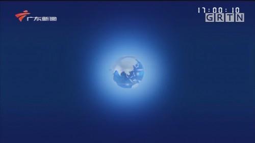 [HD][2020-03-30-17:00]正点播报:工信部:疫情对工业经济影响可控 持续向好趋势不变