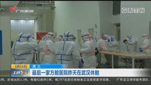 湖北:一家方舱医院昨天在武汉休舱