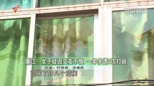 廉江:女子疑因交友不慎 一年多遭7次打砸