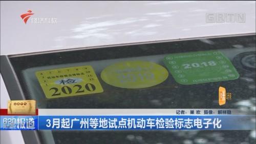 3月起广州等地试点机动车检验标志电子化