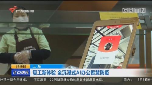 上海 复工新体验 全沉浸式AI办公智慧防疫