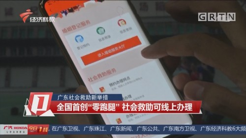 """广东社会救助新举措 全国首创""""零跑腿"""" 社会救助可线上办理"""