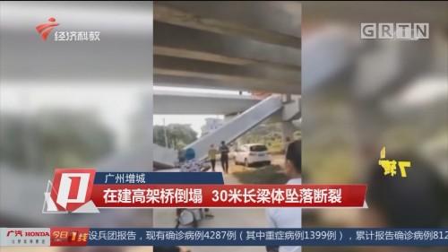 广州增城:在建高架桥倒塌 30米长梁体坠落断裂