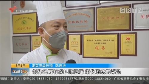 汕头:烹饪师傅线上开课 传授居家营养潮菜