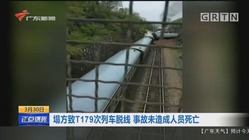 [HD][2020-03-30-14:00]正点播报:塌方致T179次列车脱线 事故未造成人员死亡