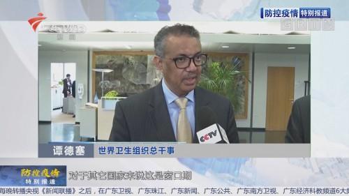 世卫组织:中国以外地区新冠肺炎确诊共计32778例
