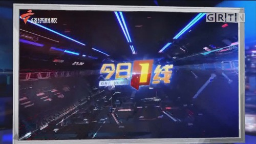 [HD][2020-03-25]今日一线:广州增城:在建高架桥倒塌 30米长梁体坠落断裂