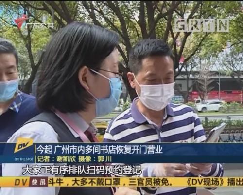 (DV现场)今起 广州市内多间书店恢复开门营业