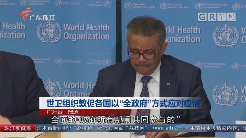 """世卫组织敦促各国以""""全政府""""方式应对疫情"""
