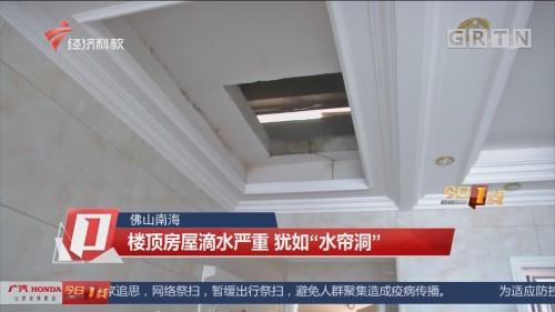"""佛山南海:楼顶房屋滴水严重 犹如""""水帘洞"""""""