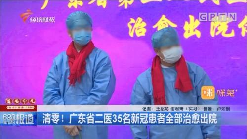 清零!广东省二医35名新冠患者全部治愈出院