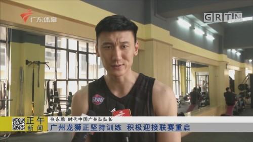 广州龙狮正坚持训练 积极迎接联赛重启