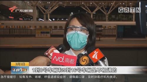 深圳:首趟复工高铁准点抵达