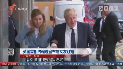 英国首相约翰逊宣布与女友订婚