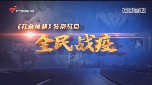 [HD][2020-03-06]社会纵横特别节目:全民战疫 防控疫情 广东乳业在行动