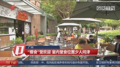 """广州:""""棚食""""受欢迎 室内堂食位置少人问津"""
