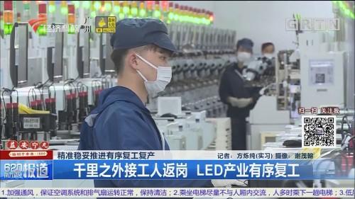 精准稳妥推进有序复工复产 千里之外接工人返岗 LED产业有序复工