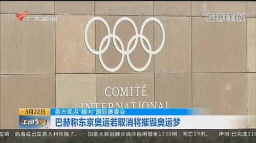 """各方观点""""砸向""""国际奥委会:巴赫称东京奥运若取消将摧毁奥运梦"""
