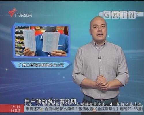 广州口罩预约期限变为3天