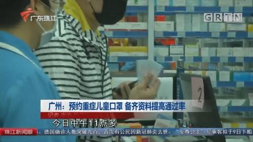 广州:预约重症儿童口罩 备齐资料提高通过率