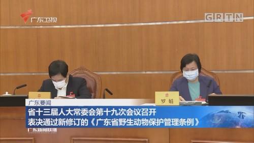 省十三届人大常委会第十九次会议召开 表决通过新修订的《广东省野生动物保护管理条例》