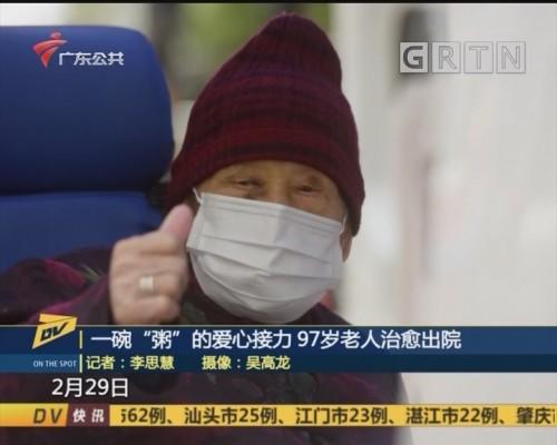 "(DV现场)一碗""粥""的爱心接力 97岁老人治愈出院"