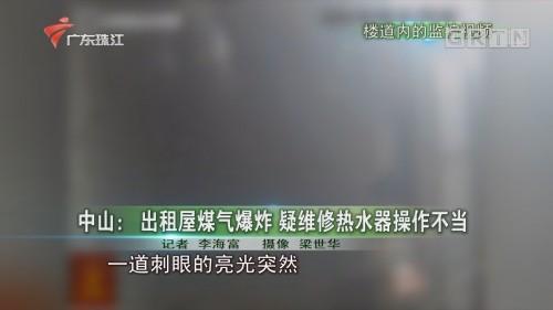 中山:出租屋煤气爆炸 疑维修热水器操作不当