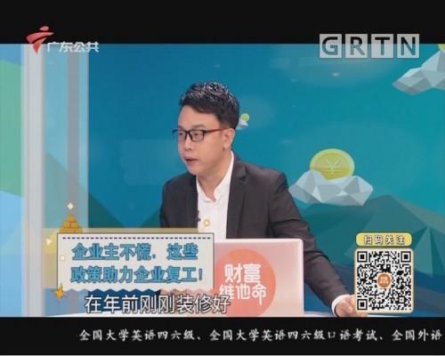[2020-03-01]财富维他命:企业主不慌,这些政策助力企业复工!