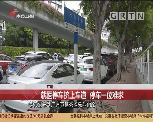 广州 就医停车挤上车道 停车一位难求
