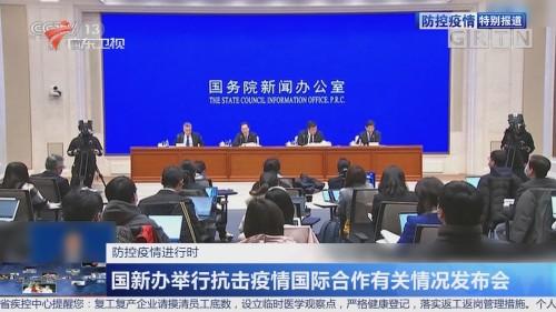 防控疫情进行时:国新办举行抗击疫情国际合作有关情况发布会
