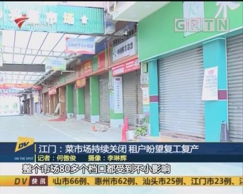 (DV现场)江门:菜市场持续关闭 租户盼望复工复产