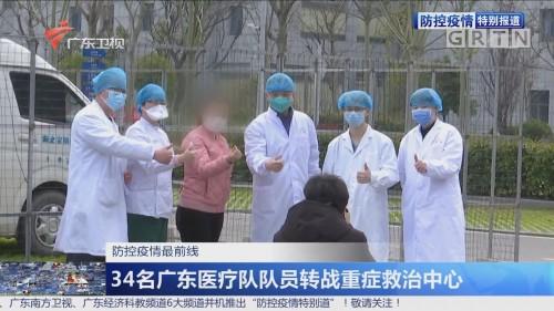 防控疫情最前线:34名广东医疗队队员转战重症救治中心