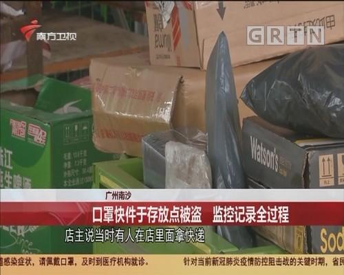 广州南沙 口罩快件于存放点被盗 监控记录全过程