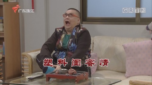 [HD][2020-03-21]外来媳妇本地郎:塑料闺蜜情(二)