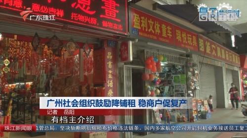 广州社会组织鼓励降铺租 稳商户促复产