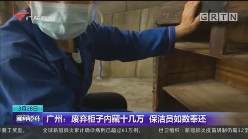 广州:废弃柜子内藏十几万 保洁员如数奉还
