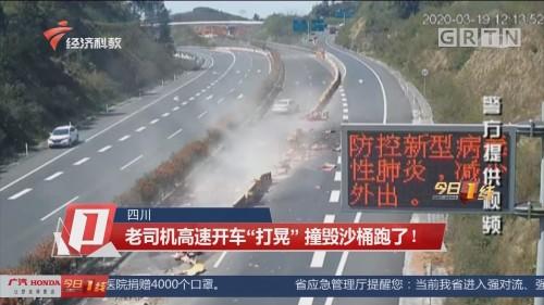 """四川:老司机高速开车""""打晃"""" 撞毁沙桶跑了!"""
