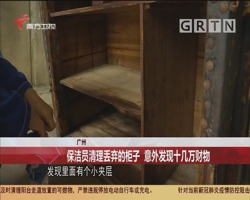 广州 保洁员清理丢弃的柜子 意外发现十几万财物