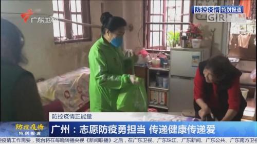 防控疫情正能量 广州:志愿防疫勇担当 传递健康传递爱