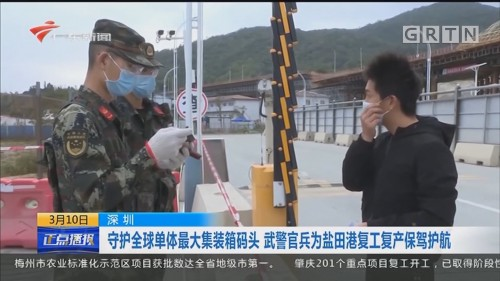 深圳:守护全球单体最大集装箱码头 武警官兵为盐田港复工复产保驾护航