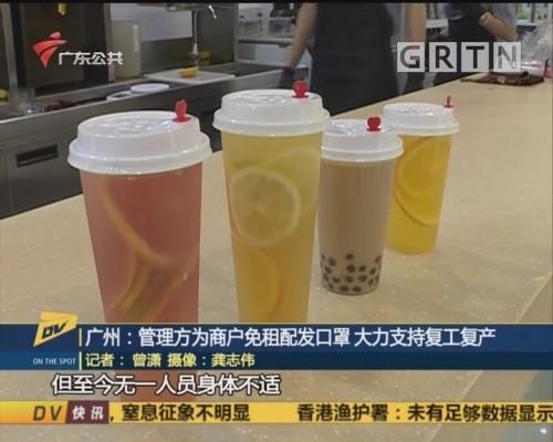 广州:管理方为商户免租配发口罩 大力支持复工复产