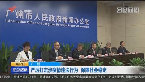 广州:严厉打击涉疫情违法行为 保障社会稳定