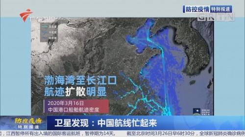卫星发现:中国航线忙起来