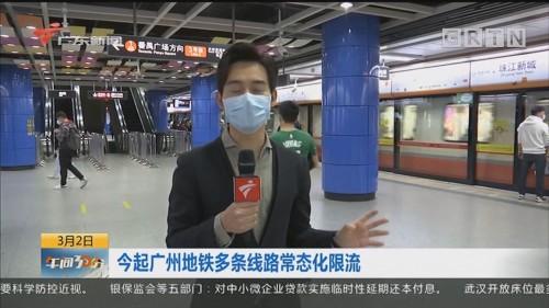 今起广州地铁多条线路常态化限流