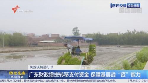 """广东财政增拨转移支付资金 保障基层战""""疫""""能力"""
