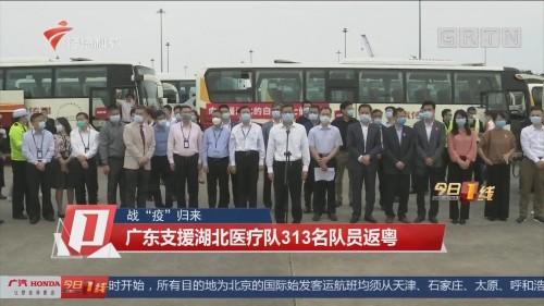 """战""""疫""""归来 广东支援湖北医疗队313名队员返粤"""