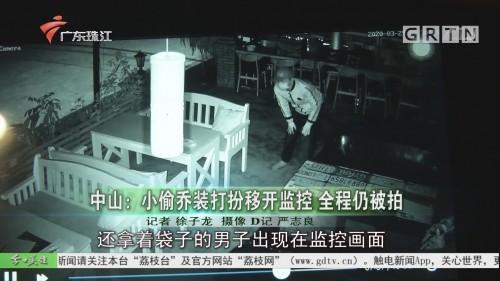 中山:小偷乔装打扮移开监控 全程仍被拍