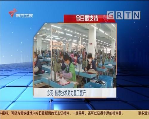 今日最支持 东莞:信息技术助力复工复产
