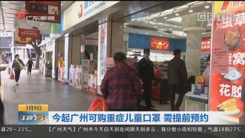 今起广州可购重症儿童口罩 需提前预约